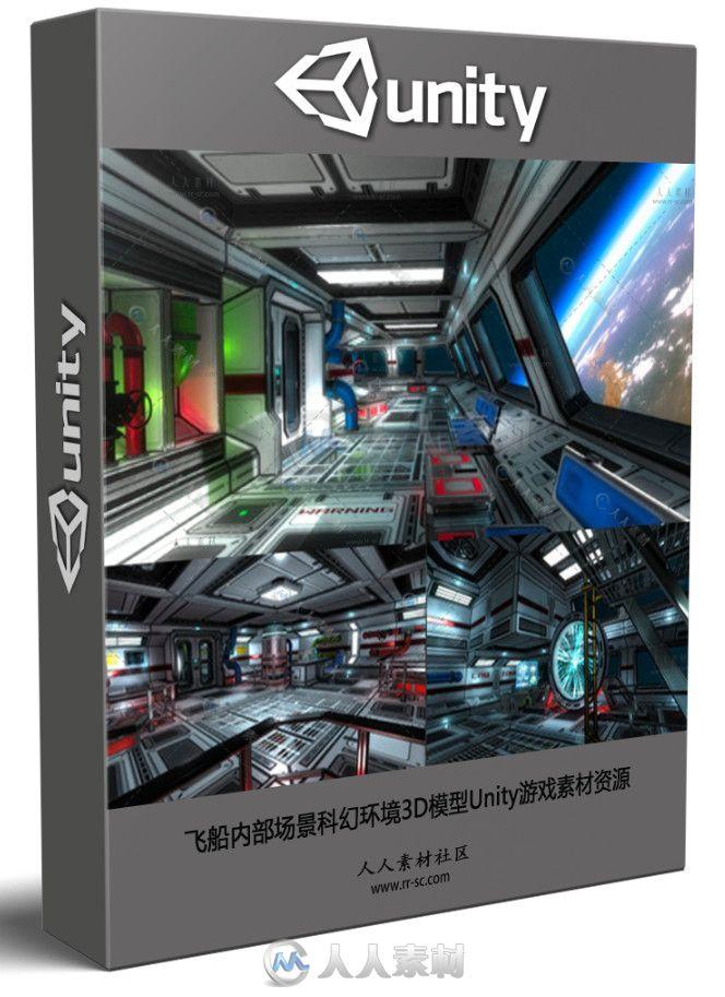 飞船内部场景科幻环境3D模型Unity游戏素材资源