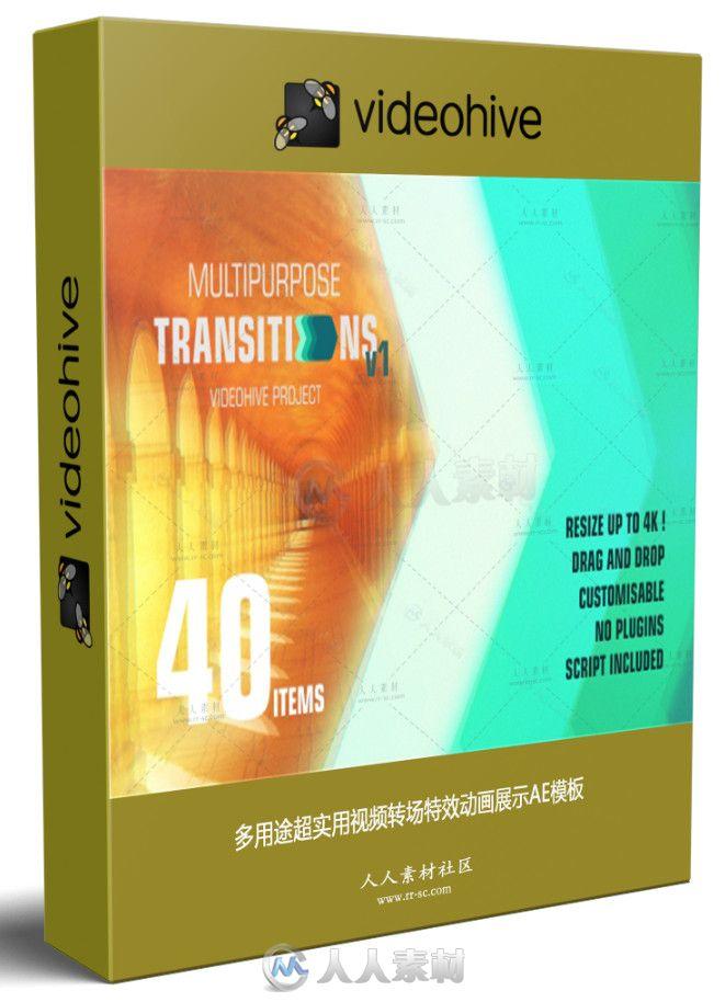 多用途超实用视频转场特效动画展示AE模板