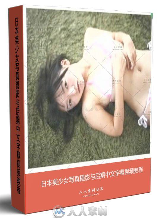日本美少女写真摄影与后期中文字幕视频教程