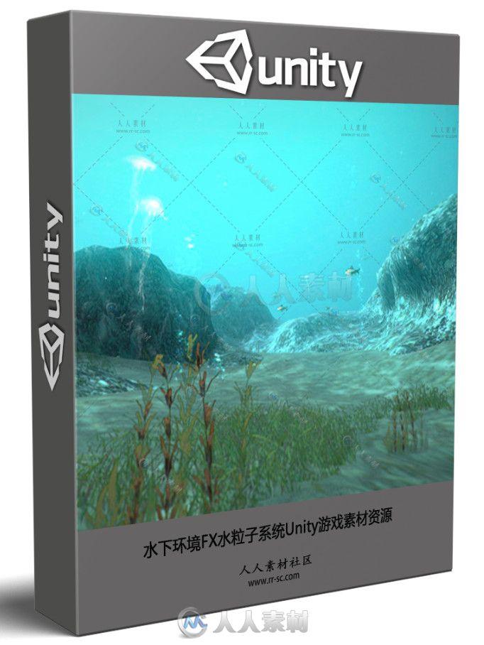 水下环境FX水粒子系统Unity游戏素材资源
