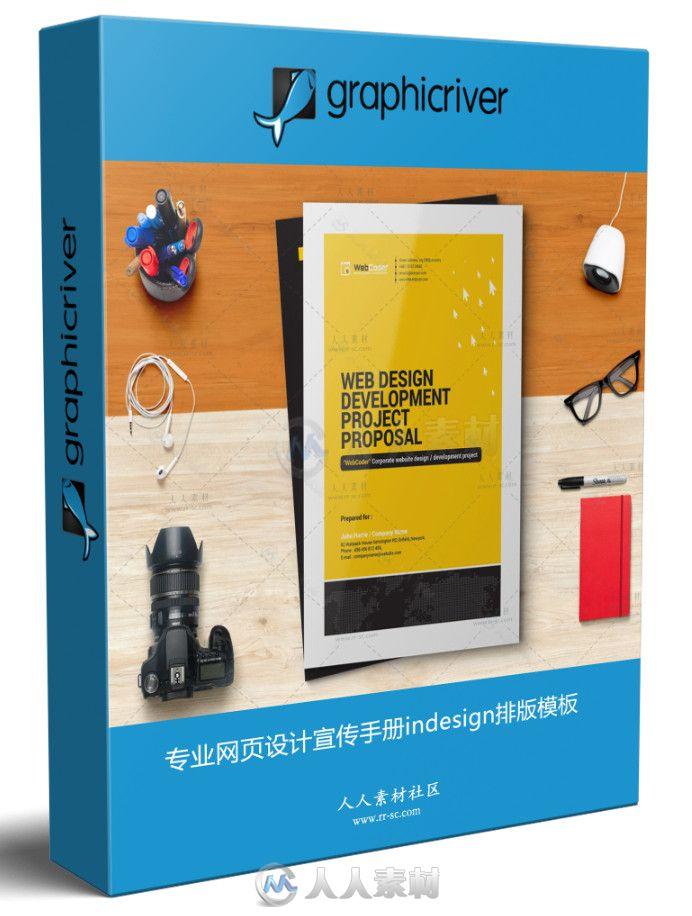专业,网页设计,宣传,手册,indesign,indesign