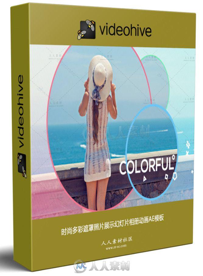 时尚多彩遮罩照片展示幻灯片相册动画AE模板