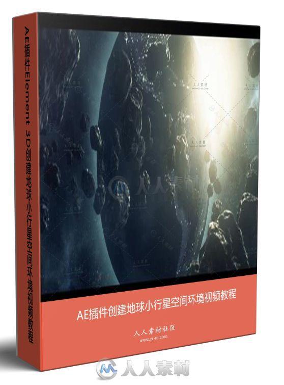 AE插件Element 3D创建地球小行星空间环境视频教程