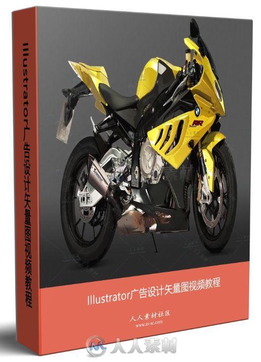 Illustrator广告设计矢量图视频教程