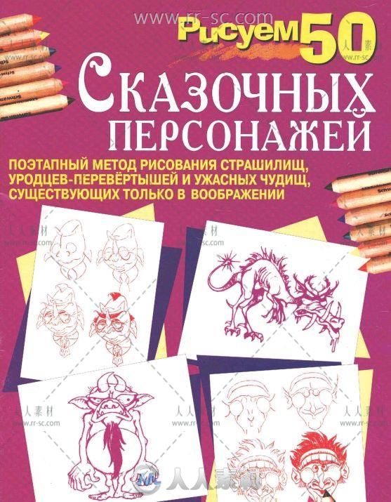 50个童话人物线稿素材资源