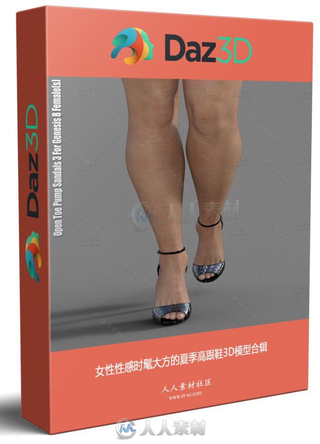 女性性感时髦大方的夏季高跟鞋3D模型合辑