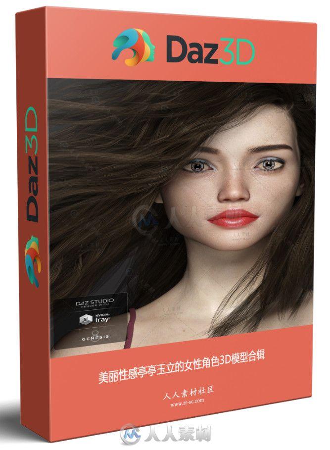 美丽性感亭亭玉立的女性角色3D模型合辑