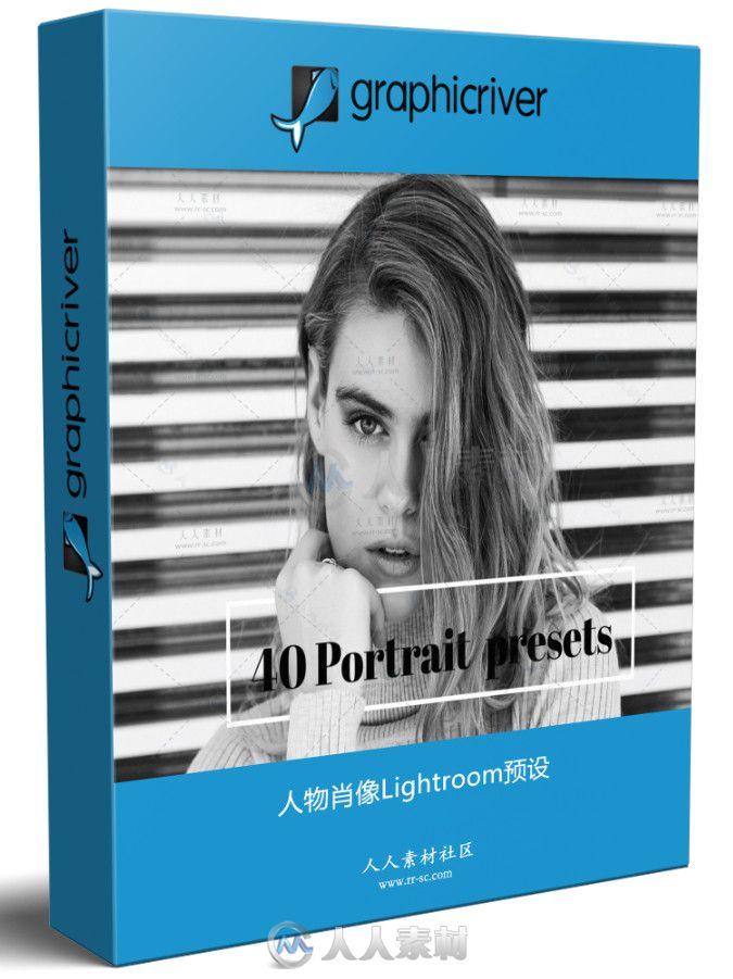 人物肖像Lightroom预设