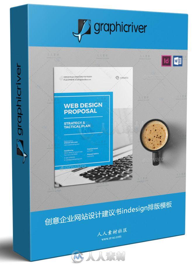 创意企业网站设计建议书indesign排版模板