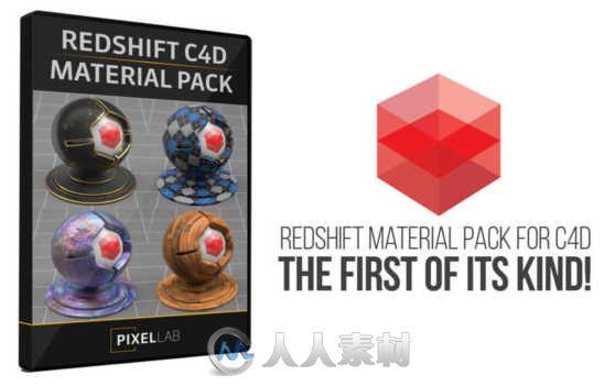 135组C4D经典材质合辑(Redshift渲染器使用)