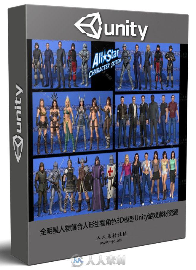 全明星人物集合人形生物角色3D模型Unity游戏素材资源