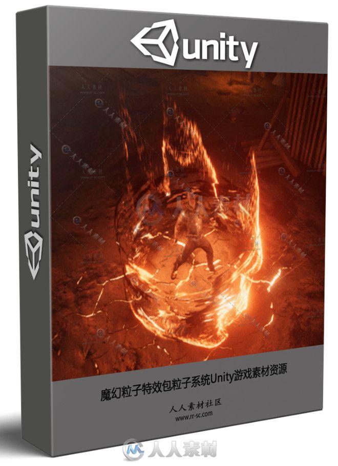 魔幻粒子特效包粒子系统Unity游戏素材资源