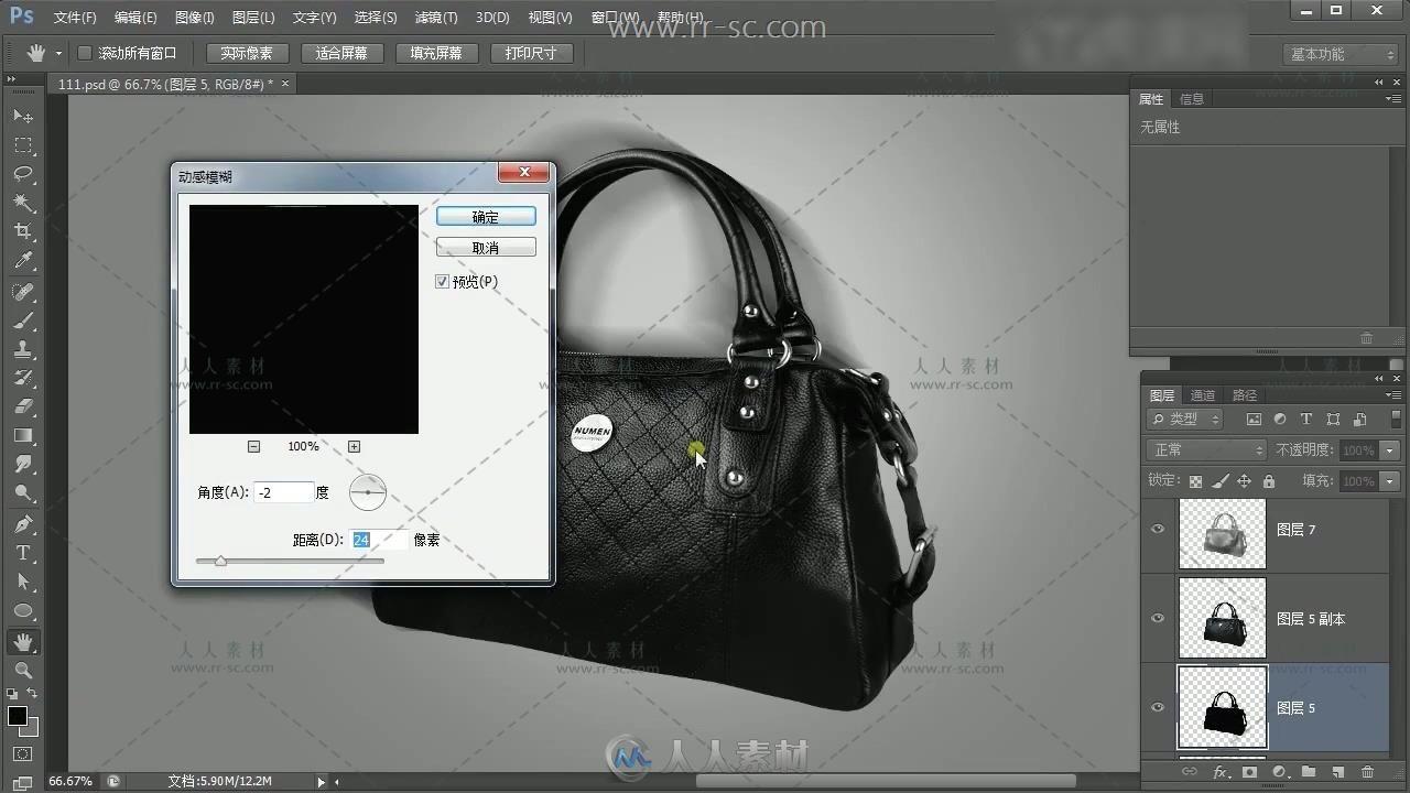 女式皮包中性灰液化精修PS视频教程