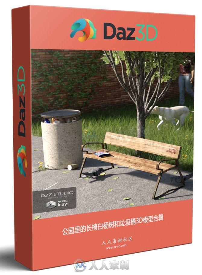 公园里的长椅白杨树和垃圾桶3D模型合辑