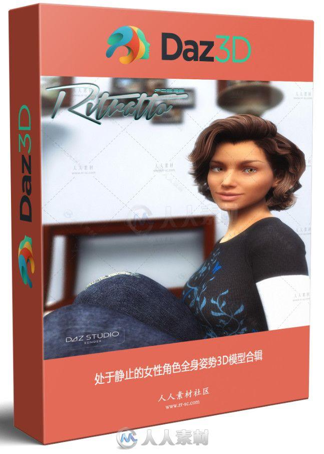 处于静止的女性角色全身姿势3D模型合辑