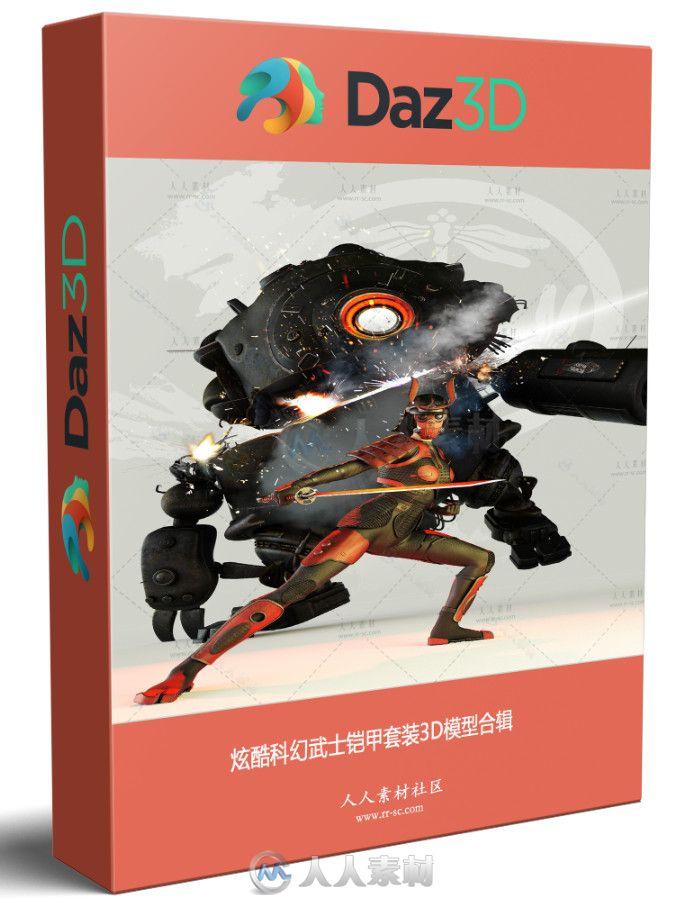 炫酷科幻武士铠甲套装3D模型合辑