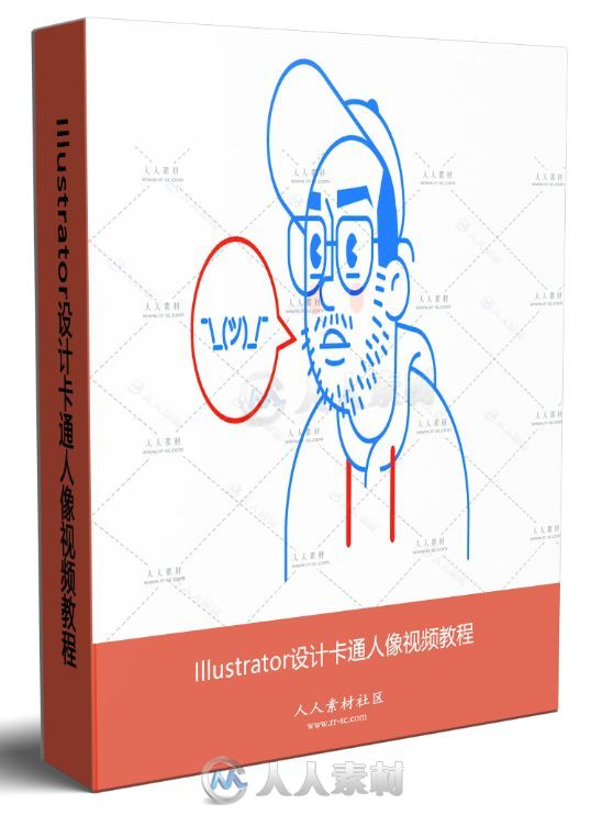 Illustrator设计卡通人像视频教程
