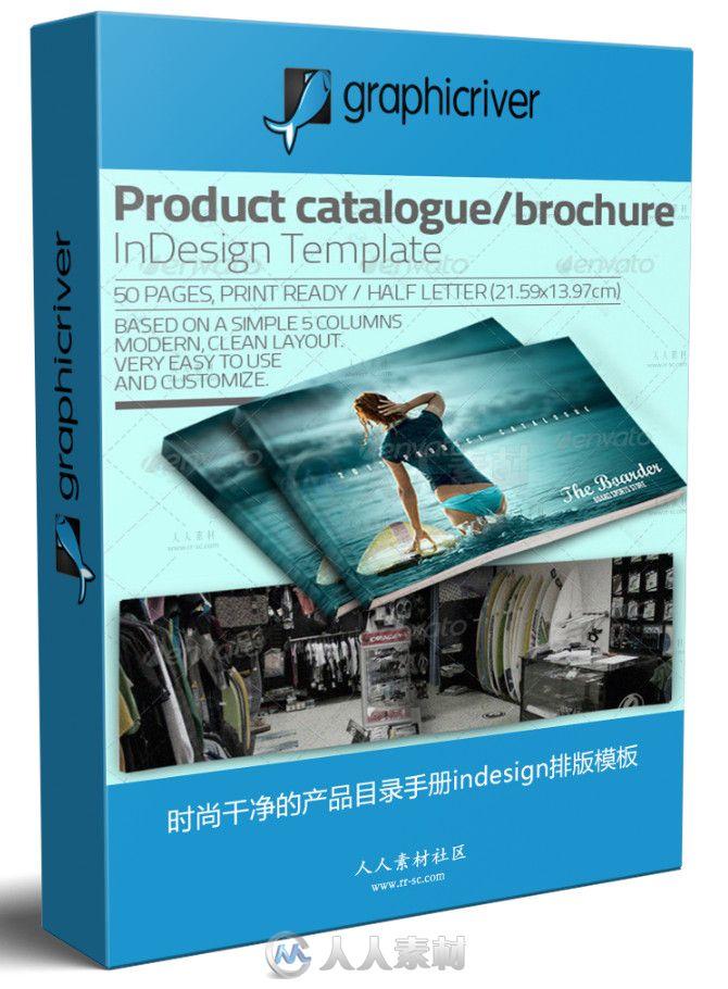 时尚干净的产品目录手册indesign排版模板
