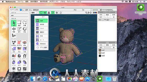 Metasequoia游戏建模软件V4.6.4版