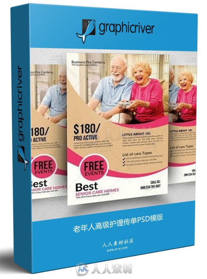 老年人高级护理传单PSD模版