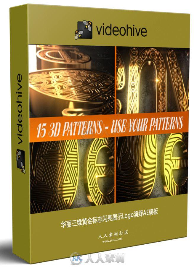华丽三维黄金标志闪亮展示Logo演绎AE模板