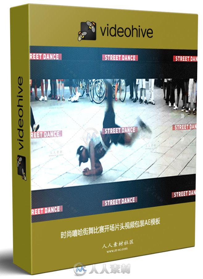 时尚嘻哈街舞比赛开场片头视频包装AE模板