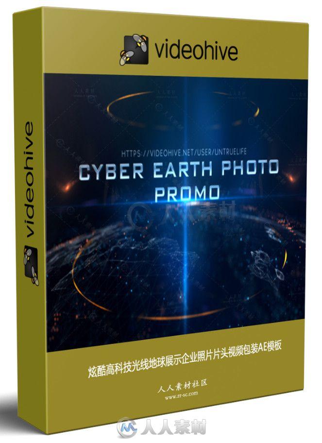 炫酷高科技光线地球展示企业照片片头视频包装AE模板