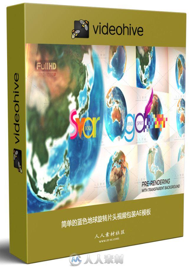 简单的蓝色地球旋转片头视频包装AE模板
