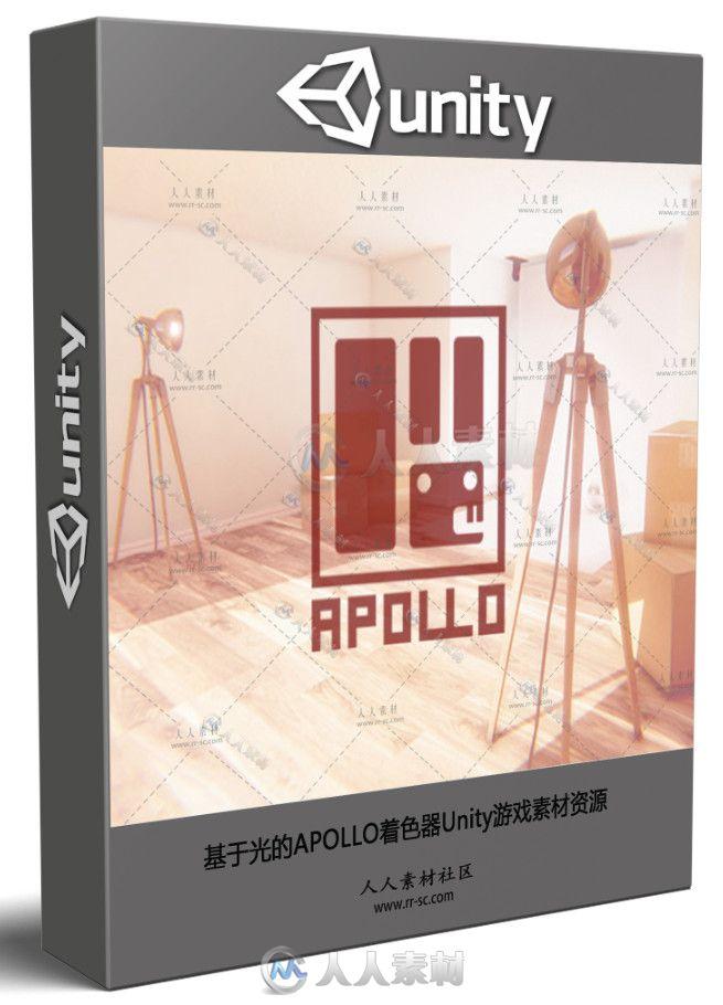 基于光的APOLLO着色器Unity游戏素材资源