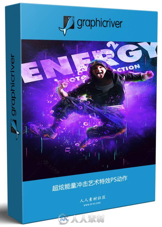 超炫能量冲击艺术特效PS动作