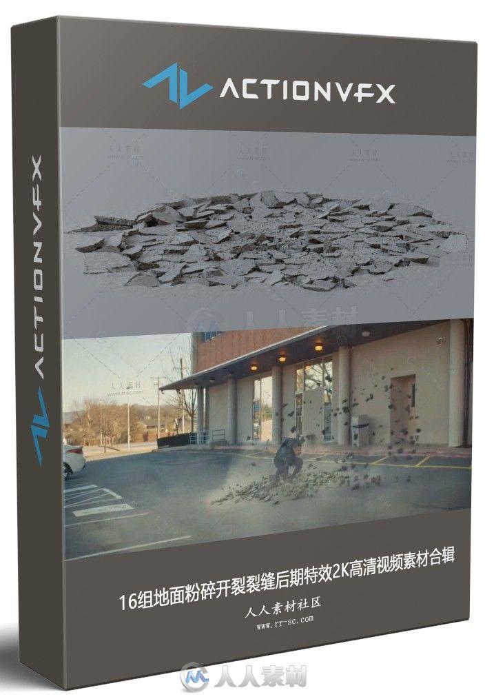16组地面粉碎开裂裂缝后期特效2K高清视频素材合辑