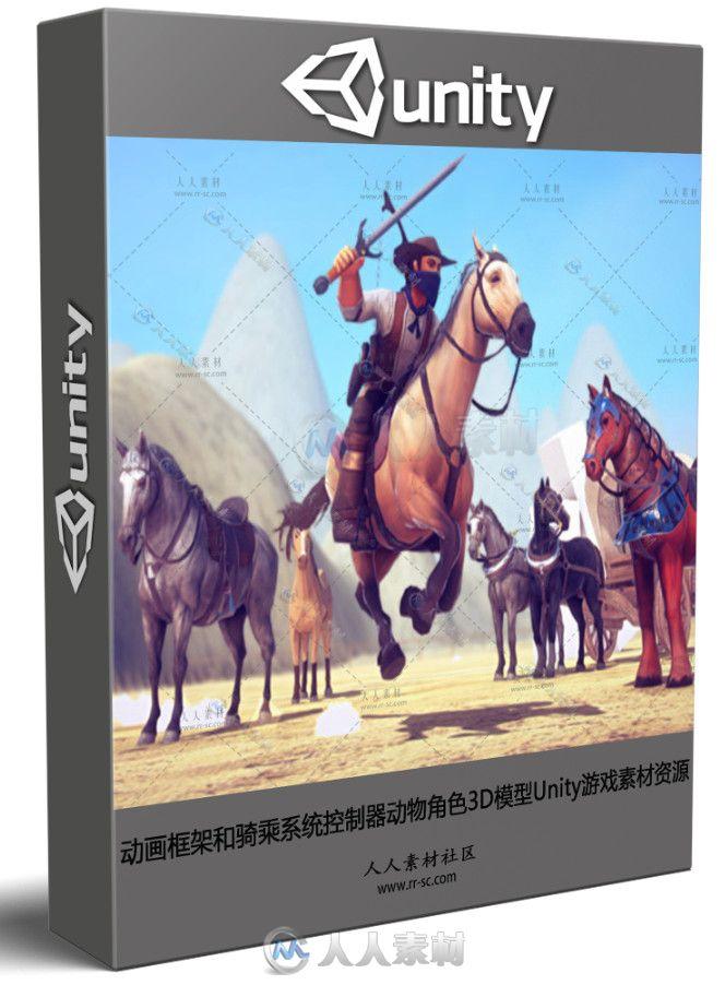 动画框架和骑乘系统控制器动物角色3D模型Unity游戏素材资源
