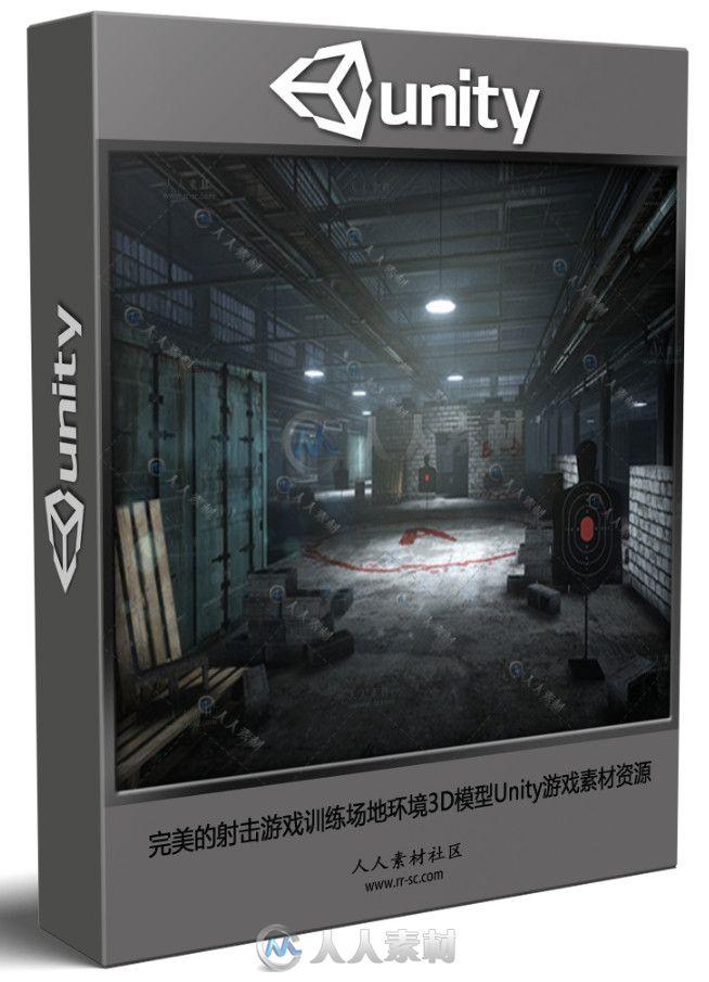 完美的射击游戏训练场地环境3D模型Unity游戏素材资源
