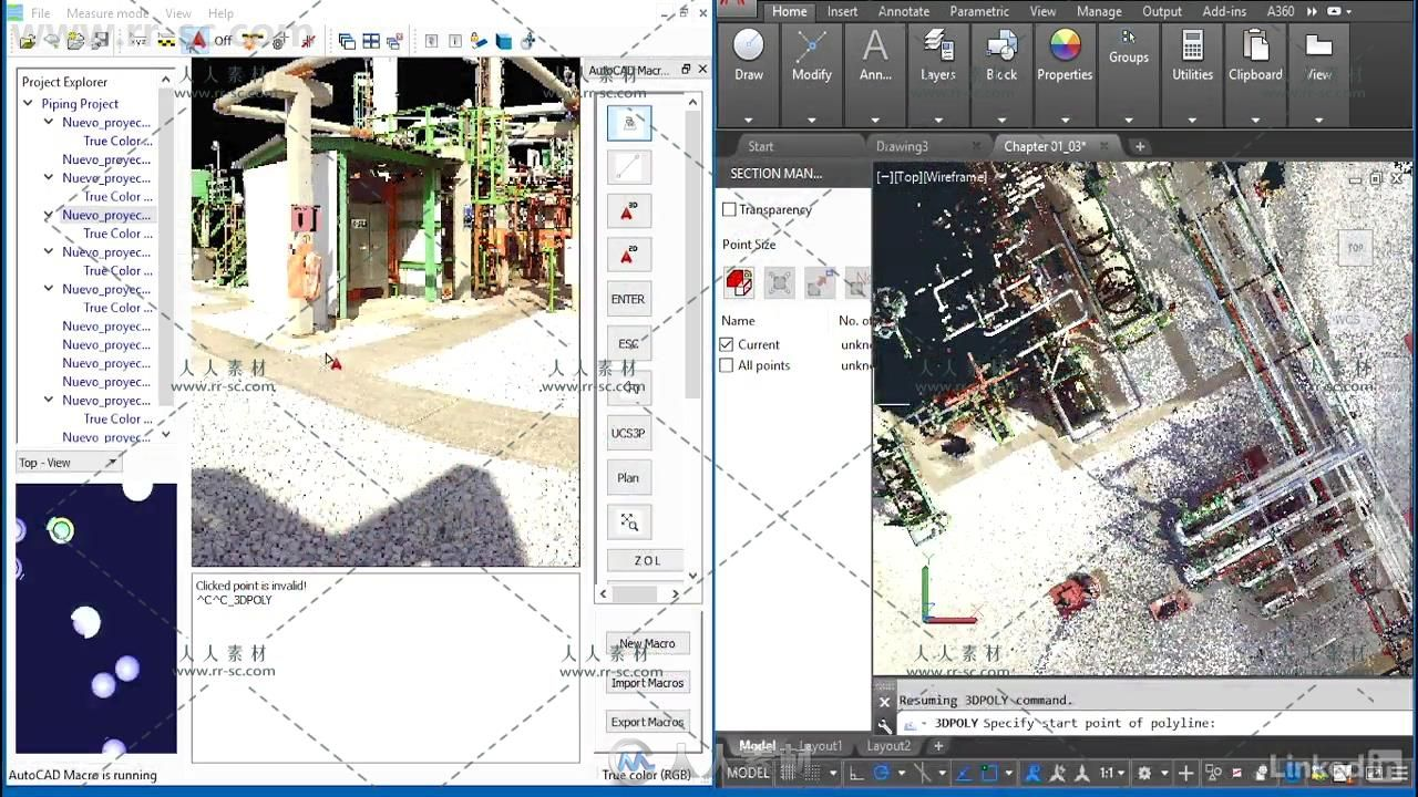 PointSense Plant激光扫描数据应用技巧视频教程