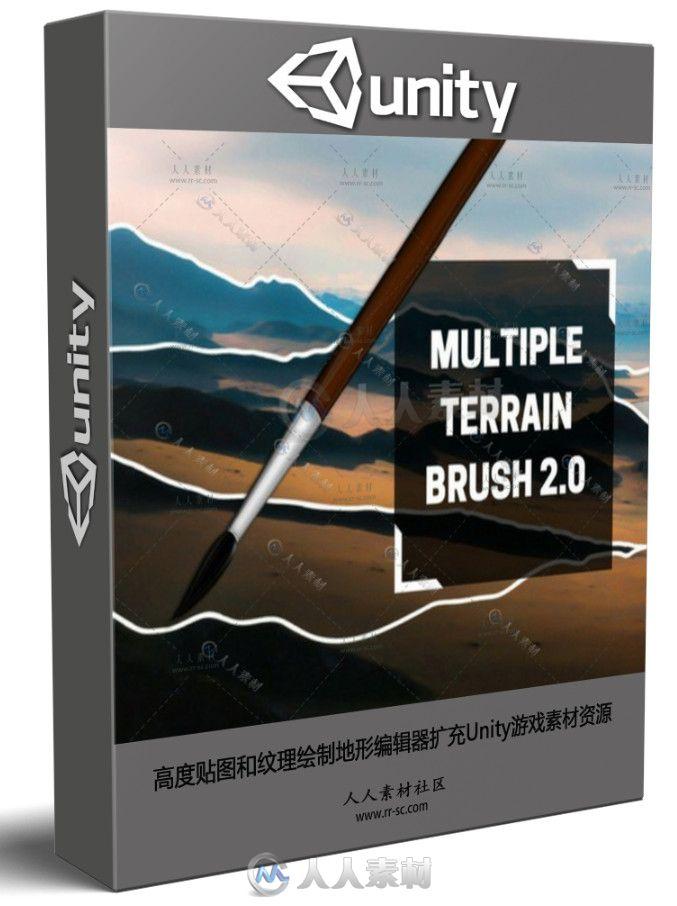 高度贴图和纹理绘制地形编辑器扩充Unity游戏素材资源