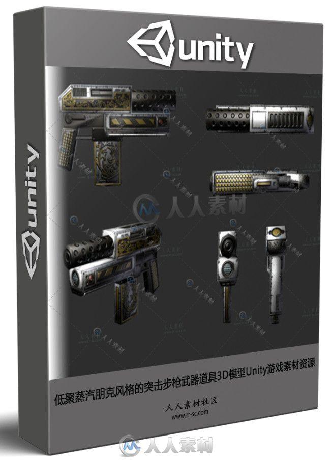 低聚蒸汽朋克风格的突击步枪武器道具3D模型Unity游戏素材资源