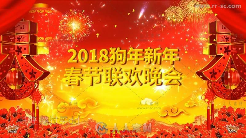 2018狗年新年元旦春节中国结拜年祝福遮罩年会联欢晚会开场片头