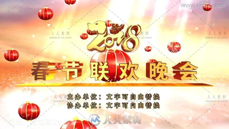 喜庆震撼2018狗年新年元旦春节联欢晚会企业年会开场片头AE模板