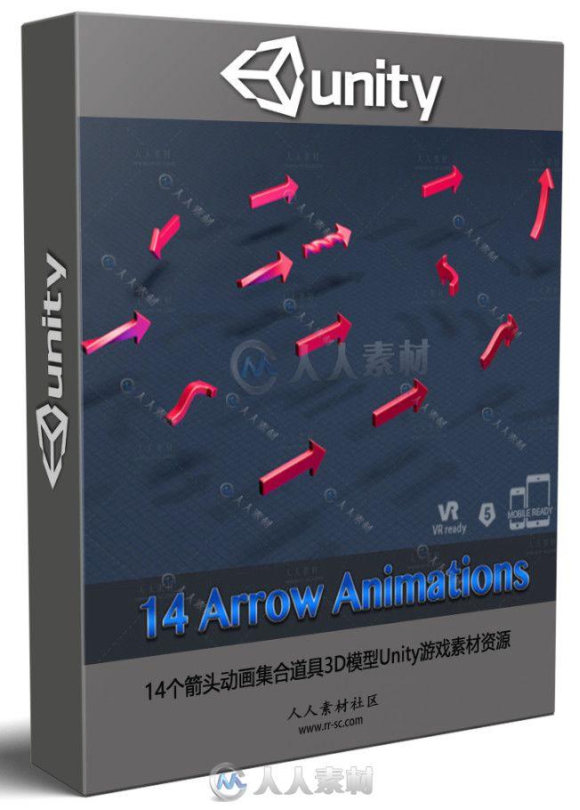14个箭头动画集合道具3D模型Unity游戏素材资源