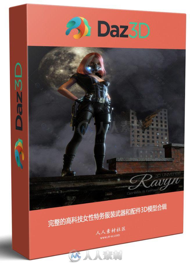 完整的高科技女性特务服装武器和配件3D模型合辑