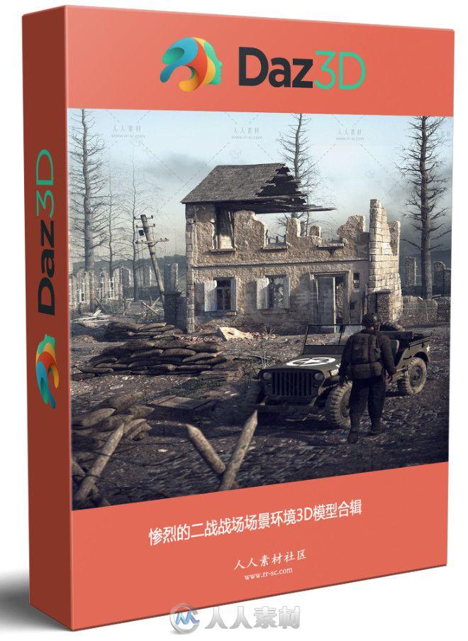 惨烈的二战战场场景环境3D模型合辑