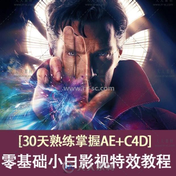 C4D+AE零基础30天速成学习影视特效视频教程合集