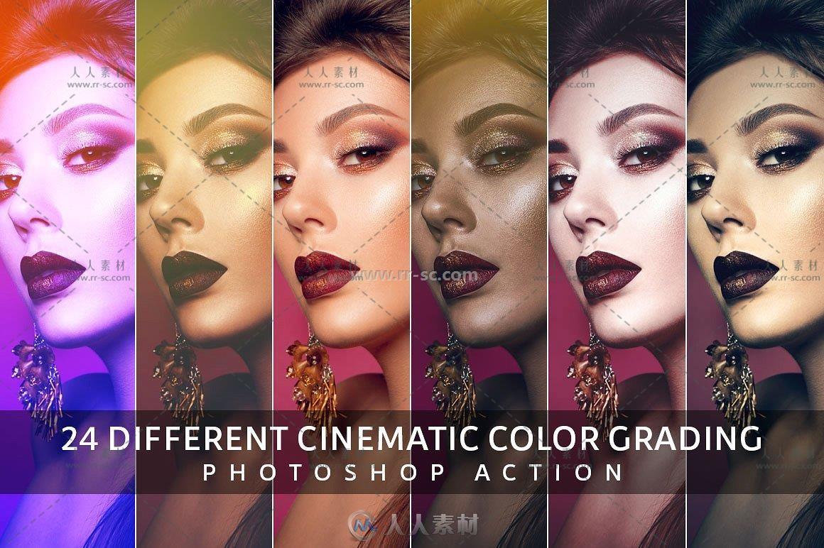24组电影色彩分级调色艺术特效PS动作