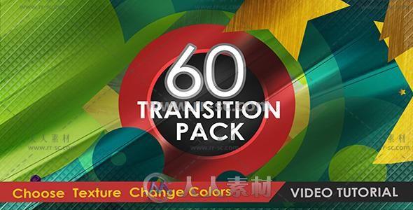 60组多彩图形转场过渡特效AE模版