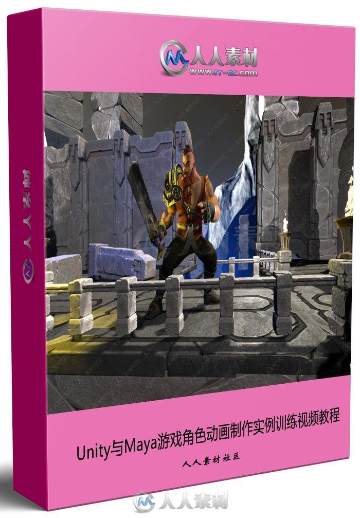 Unity与Maya游戏角色动画制作实例训练视频教程