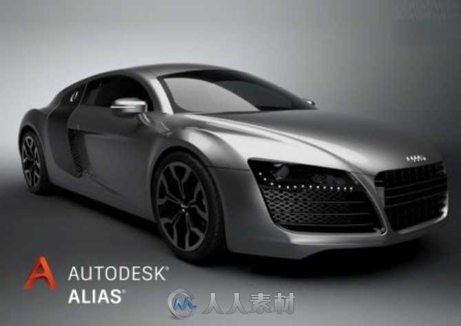 Autodesk Alias AutoStudio V2019版