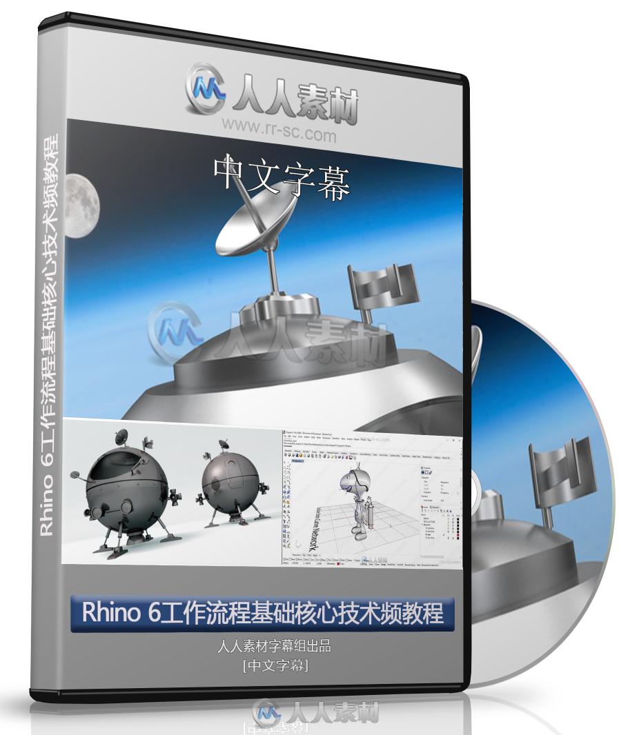 第152期中文字幕翻译教程《Rhino 6工作流程基础核心技术视频教程》