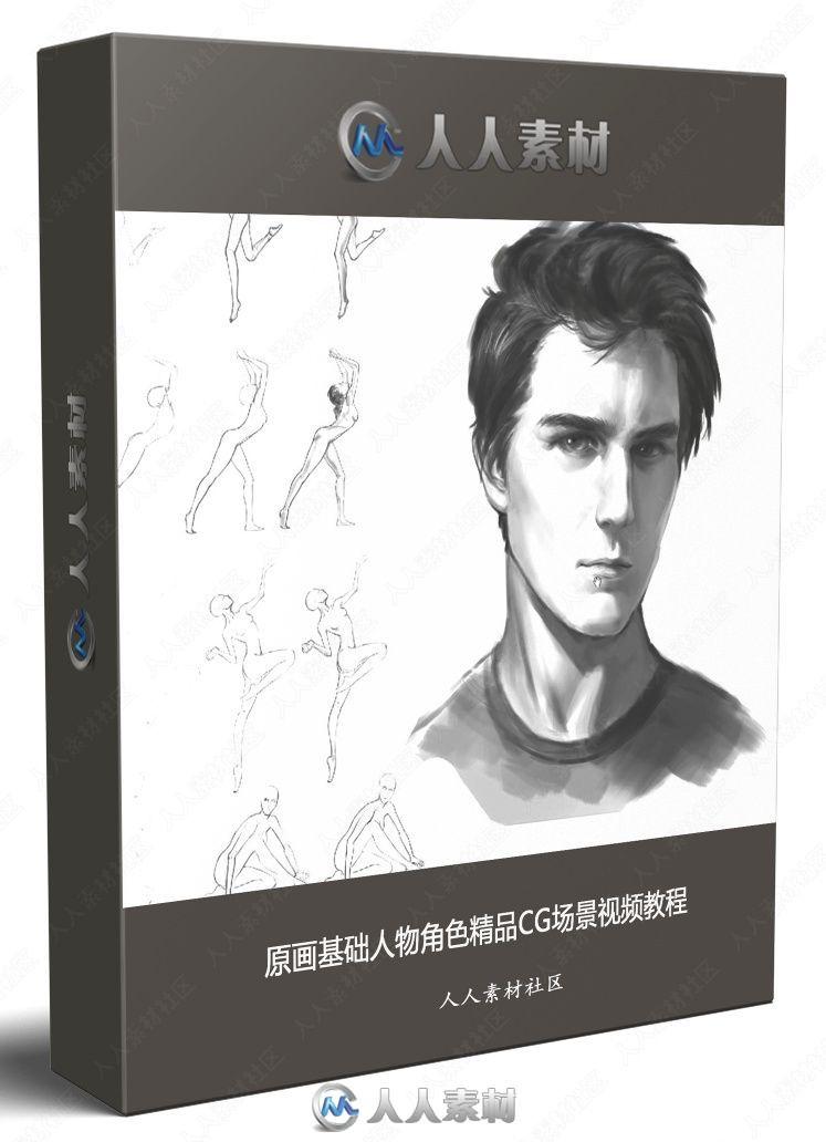 原画基础人物角色精品CG场景视频教程