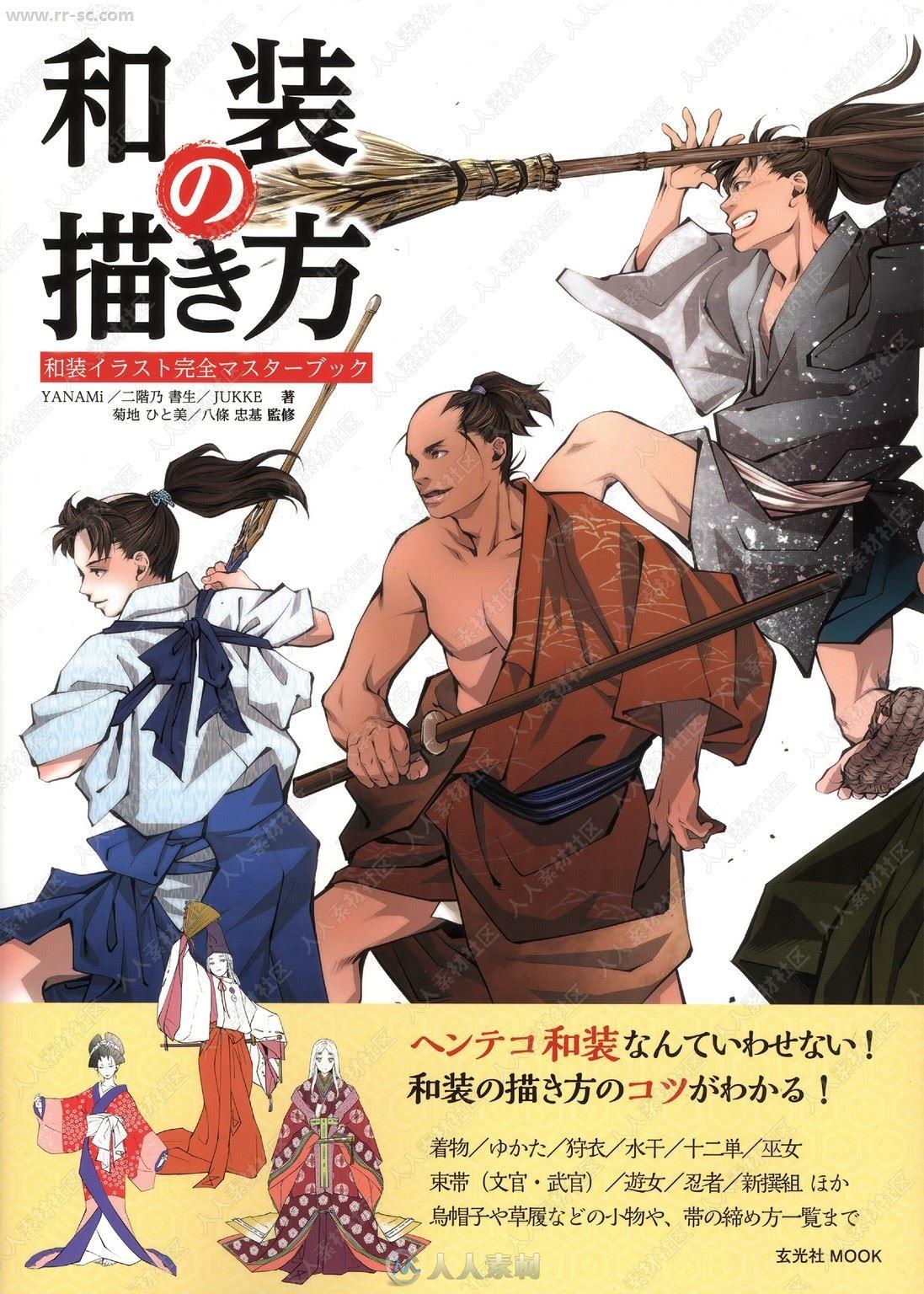 日本和服的画法和装插图绘制手册原画插画