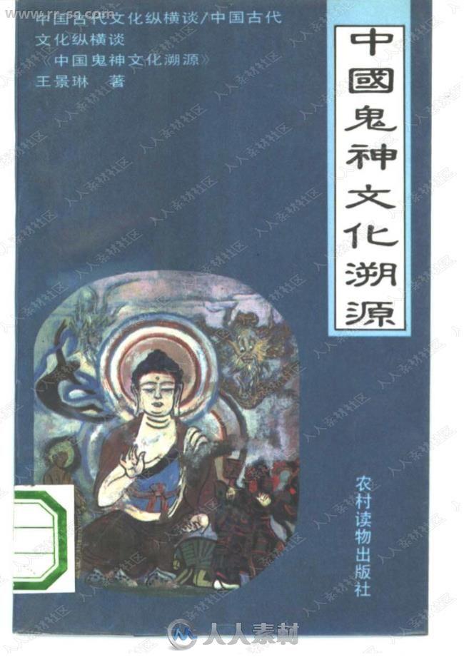 中国古代神话神怪传说鬼文化西游记素材原画插画